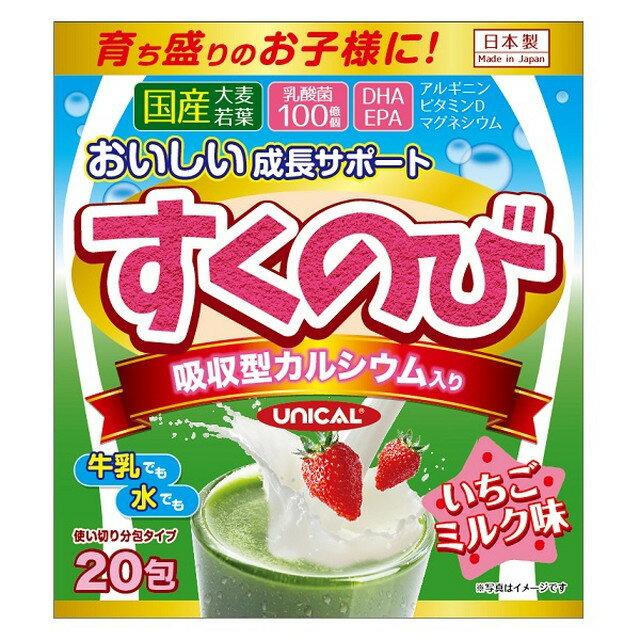 【1ケース分】【36個セット】ユーワ すくのび いちごミルク味 3g×20包×36個セット 【正規品】 ※軽減税率対応品