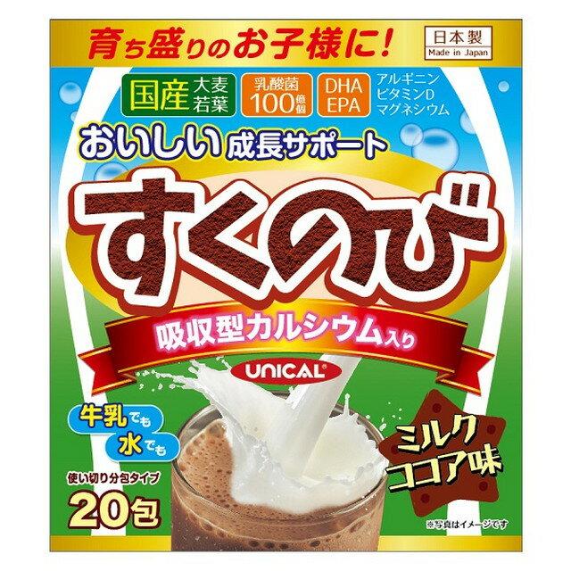 【1ケース分】【36個セット】ユーワ すくのび ミルクココア味 3g×20包×36個セット 【正規品】 ※軽減税率対応品