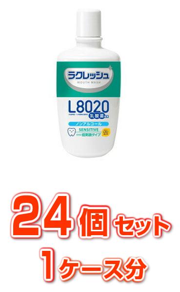 【送料・代引き手数料無料】L8020乳酸菌 ラクレッシュ 洗口液 センシティブ 300ml×24個セット 1ケース分【正規品】