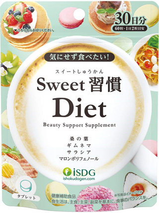 【10個セット】【送料・代引き手数料無料】医食同源 Sweet 習慣 Diet 60粒×10個セット 【正規品】 スイート ダイエット
