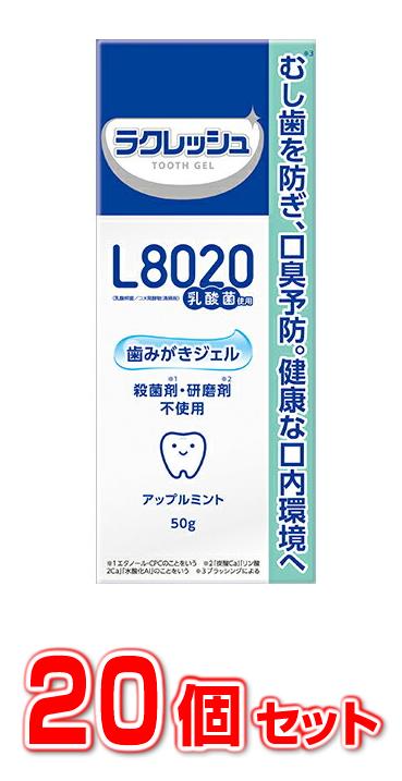 【20個セット】【送料・代引き手数料無料】L8020乳酸菌 ラクレッシュ 歯みがきジェル 50g×20個セット【正規品】