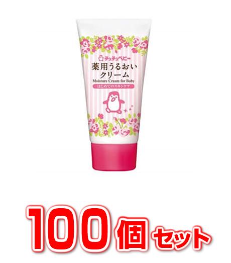 【100個セット】【送料・代引き手数料無料】【即納】チュチュベビー 薬用うるおいクリームR (50g)×100個セット  2ケース分 【正規品】