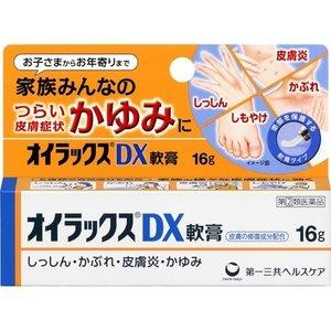 【第(2)類医薬品】【10個セット】 オイラックス DX軟膏 16g×10個セット 【正規品】