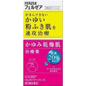 【第2類医薬品】【10個セット】 フェルゼア DX20 ローション 180g×10個セット 【正規品】