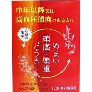 【第2類医薬品】【10個セット】 冠心調血飲エキス顆粒 12包入×10個セット 【正規品】