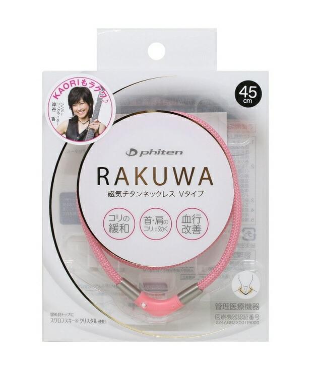 3個セット Phiten ファイテン RAKUWA 磁気チタンネックレス 今季も再入荷 Vタイプ mor 45cm×3個セット ピンク 業界No.1 ご注文後発送までに2週間程度頂戴する場合がございます 正規品