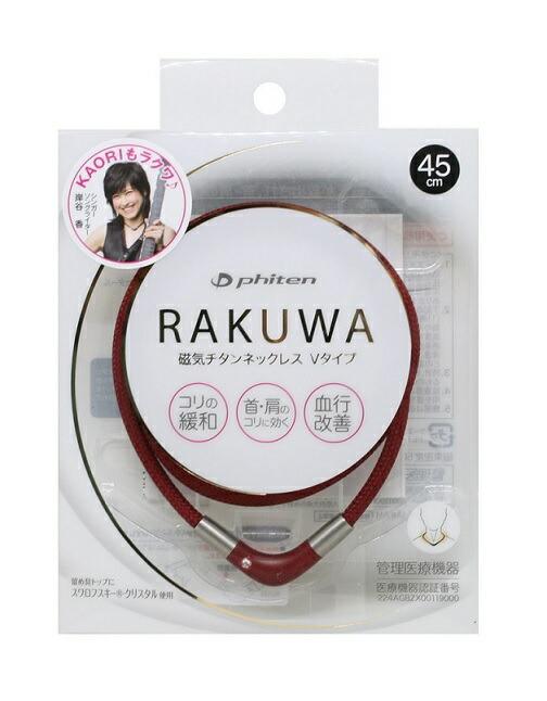 【3個セット】Phiten(ファイテン) RAKUWA 磁気チタンネックレス Vタイプ  ボルドー  45cm×3個セット【正規品】 【mor】【ご注文後発送までに2週間程度頂戴する場合がございます】