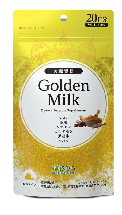 【1ケース分】【50個セット】医食同源ドットコム Golden Milk (ゴールデンミルク) 80g×50個セット 【正規品】 ※軽減税率対応品