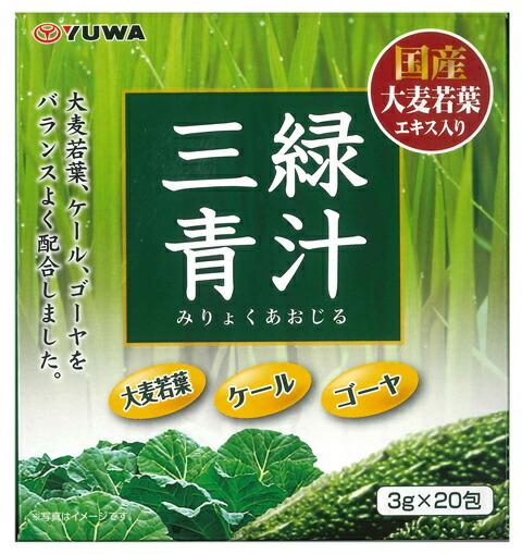 【1ケース分】【30個セット】ユーワ 三緑青汁(3g×20包)×30個セット 【正規品】 ※軽減税率対応品