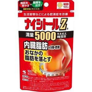 【第2類医薬品】ナイシトールZa パウチ 105錠×10個セット 【正規品】