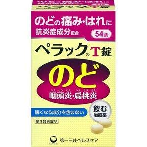 【第3類医薬品】ペラックT錠 54錠入×5個セット 【正規品】