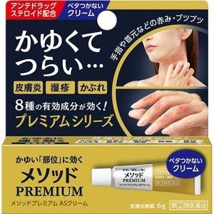 【第(2)類医薬品】メソッドプレミアム ASクリーム 6g×10個セット 【正規品】
