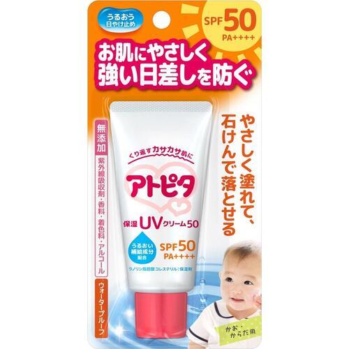 10個セット アトピタ保湿UVクリーム50 正規品 上質 大決算セール 30g×10個セット