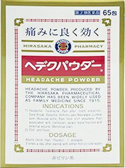 【第(2)類医薬品】 ヘデクパウダー 65包×10個セット 【正規品】