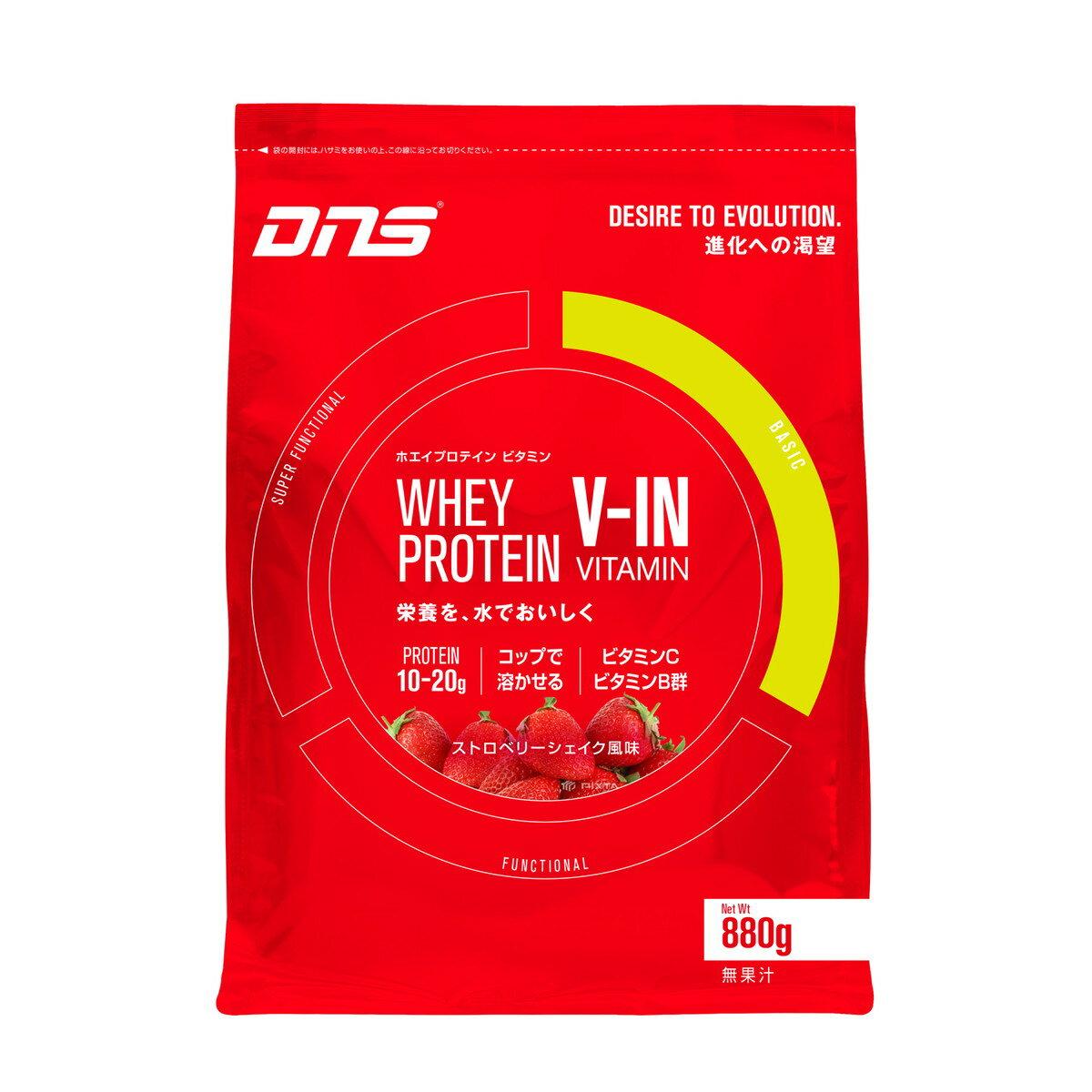 【10個セット】【1ケース分】 DNS ACTIVE ホエイプロテイン ストロベリー 880g ×10個セット 1ケース分  【正規品】 ※軽減税率対応品