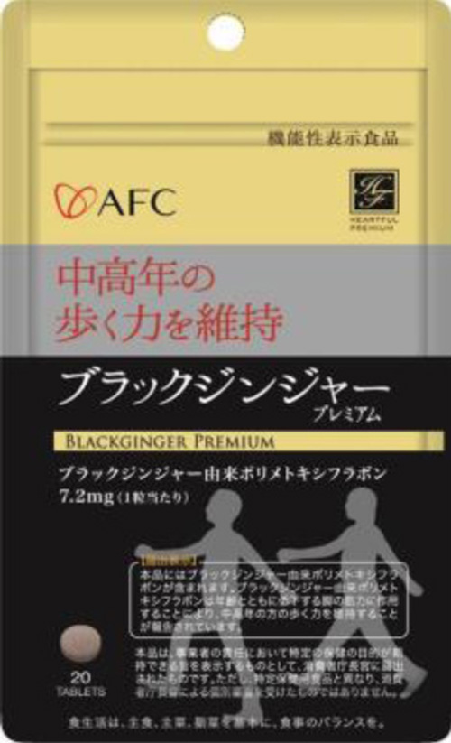 【10個セット】ブラックジンジャープレミアム 20粒×10個セット 【正規品】 ※軽減税率対応品