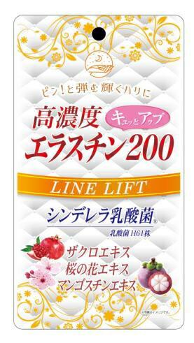 【10個セット】 高濃度エラスチン200 15粒×10個セット 【正規品】 ※軽減税率対応品