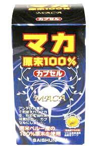 【20個セット】三共堂漢方 マカ原末100% 160カプセル×20個セット 【正規品】※軽減税率対応品