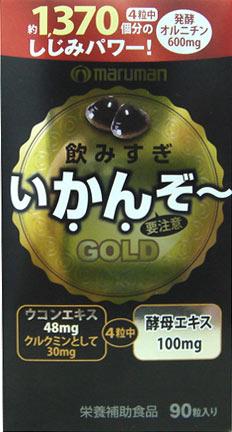 【10個セット】【送料・代引き手数料無料】 マルマン 飲みすぎいかんぞ~ GOLD  90粒×10個セット 【正規品】