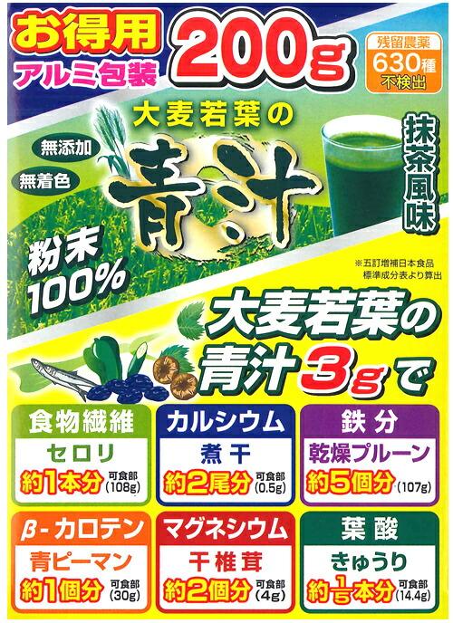 【送料・代引き手数料無料】大麦若葉の青汁粉末100% 200g×36個 2ケース分 【正規品】