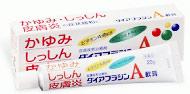 【第3類医薬品】【10個セット】 ダイアフラジンA軟膏 20g×10個セット 【正規品】