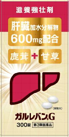 【第3類医薬品】【送料・代引き手数料無料】ガルレバンG 300錠×3個セット【正規品】