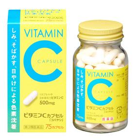 【第3類医薬品】【10個セット】 ビタミンCカプセル(コバヤシ) 75カプセル  小林薬品株式会社×10個セット 【正規品】