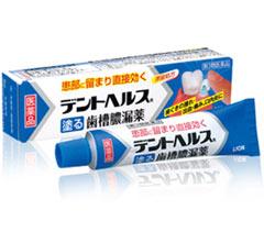 【第3類医薬品】【10個セット】 ライオン デントヘルスR 40g×10個セット 【正規品】
