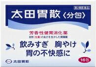 【第2類医薬品】【20個セット】 太田胃散分包 16包×20個セット 【正規品】