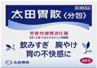 【第2類医薬品】【10個セット】 太田胃散分包 48包×10個セット 【正規品】