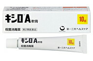 【第2類医薬品】【20個セット】 キシロA軟膏 10g×20個セット 【正規品】