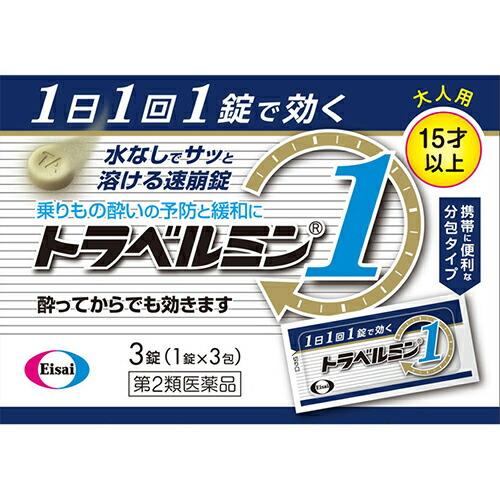 【第2類医薬品】【20個セット】 トラベルミン1 3錠×20個セット 【正規品】