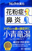 【第2類医薬品】【10個セット】 ツムラ漢方小青竜湯エキス顆粒 8包×10個セット 【正規品】
