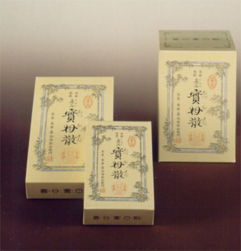 【第2類医薬品】【10個セット】 喜谷實母散 30日分×10個セット 【正規品】