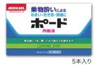 【第2類医薬品】【20個セット】 ポード内服液 5本入×20個セット 【正規品】