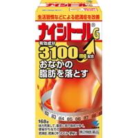 【第2類医薬品】【5個セット】 ナイシトールG 168錠×5個セット 【正規品】