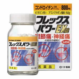 【第3類医薬品】【10個セット】 フレックスパワーEX錠 145錠×10個セット 【正規品】