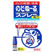 【第3類医薬品】【10個セット】 のどぬーるスプレーミニ 8ml×10個セット 【正規品】