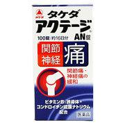 【第3類医薬品】【10個セット】 アクテージAN錠 100錠×10個セット 【正規品】