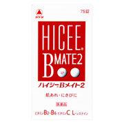 【第3類医薬品】【20個セット】 ハイシーBメイト2 150錠×20個セット 【正規品】
