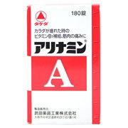 【第3類医薬品】【20個セット】 アリナミンA 180錠×20個セット 【正規品】
