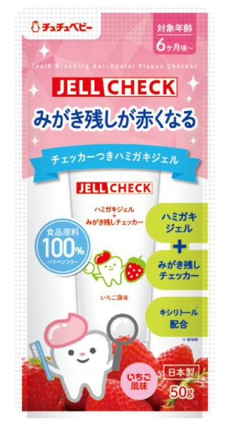 【30個セット】【送料無料】 チュチュベビー ジェルチェック イチゴ味×30個セット 【正規品】