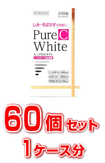 【第3類医薬品】【送料無料】ピュアCホワイト 240錠×60個セット  1ケース分 【正規品】
