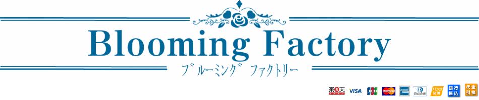 Blooming Factory:アートフラワーを使ったウェディングアイテムや材料を取り揃えております。