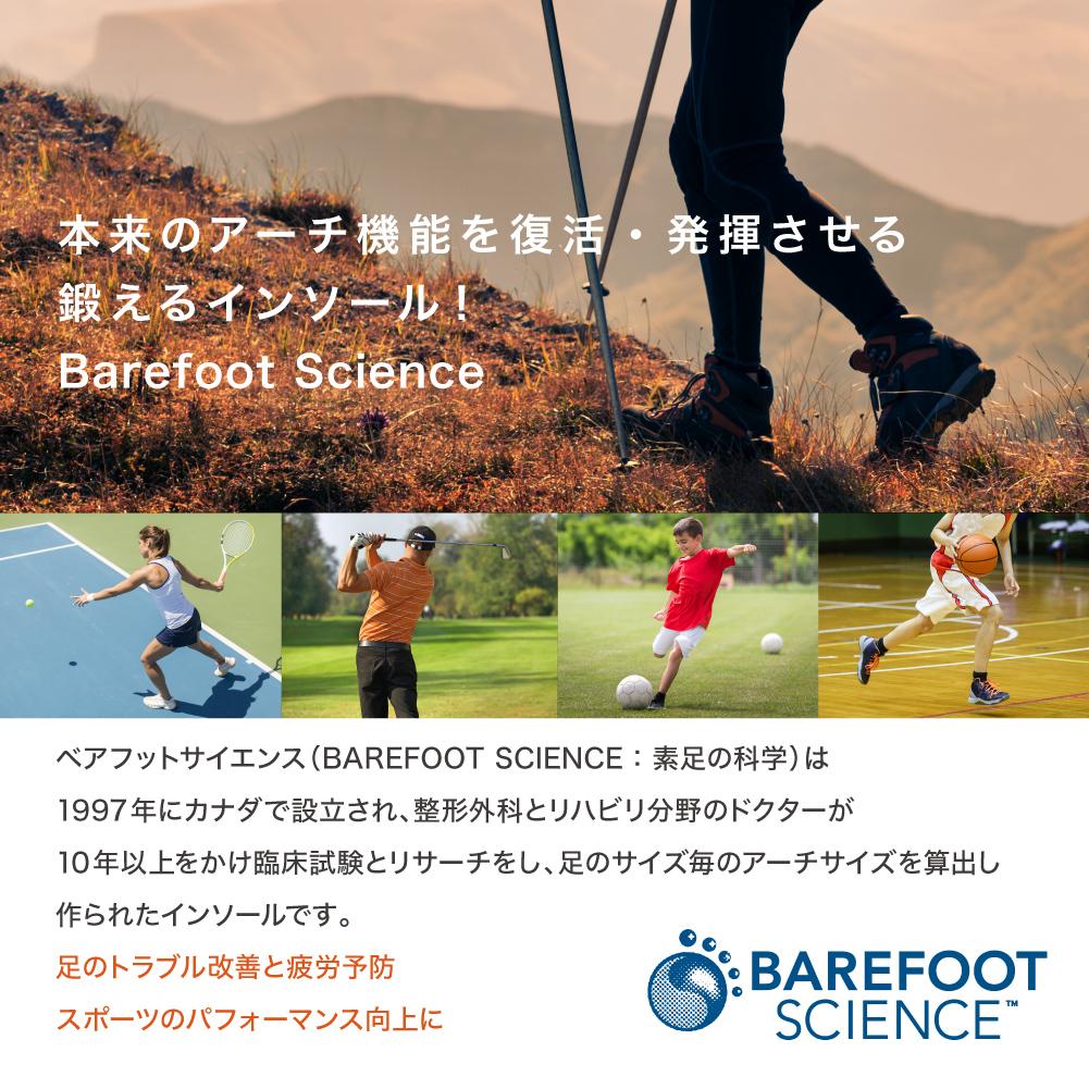 アーチサポート 衝撃吸収 踵骨棘 【BAREFOOT SCIENCEインソール