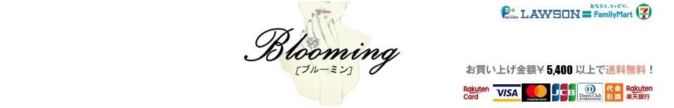 Blooming [ブルーミン]:大人可愛いレディースファッション
