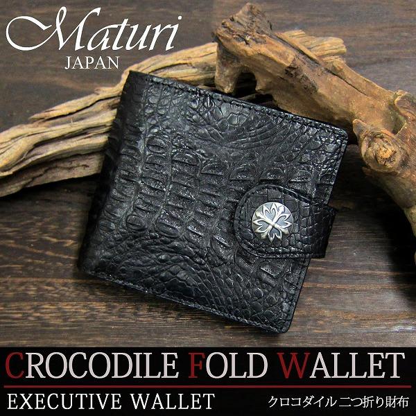 【MATURI マチューリ】2color クロコダイル 二つ折り財布 コンチョ付き 二つ折財布 MR-031 男性用紳士用短財布 ブラック ブルー【さいふ サイフwallet】10P03Dec16