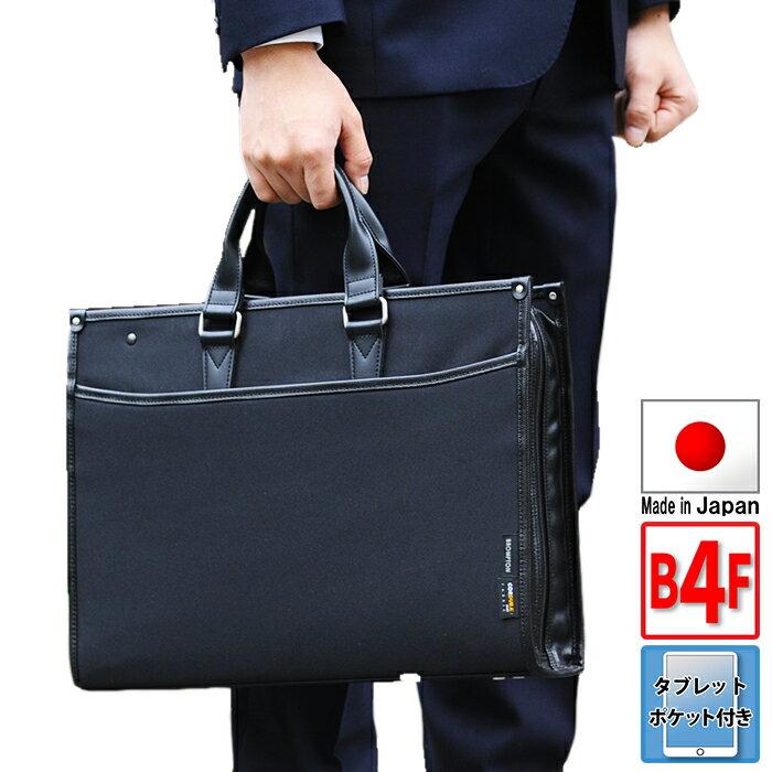 ビジネスバッグ 日本製紳士用 ブリーフケース メンズ B4ファイル A4 通勤バッグ ブラック送料無料