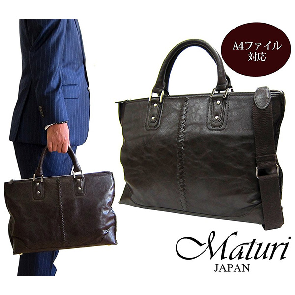 [マトゥーリ]Maturi 3WAY イントレライン ビジネスバッグ ブリーフケース ショルダー付き 茶 MT-09