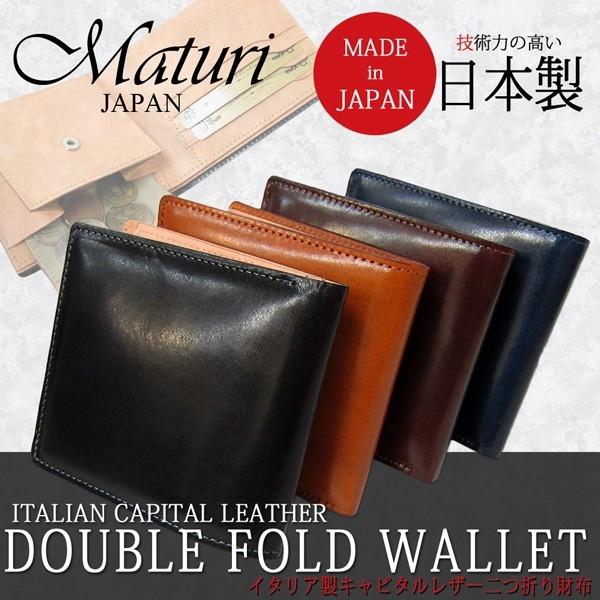 メンズ 二つ折財布日本製国産キャピタルレザー×ボンテッドレザー MR054 Maturi(マトゥーリ) 短財布 mr054main]
